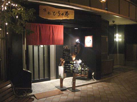 長野駅居酒屋とらの卷