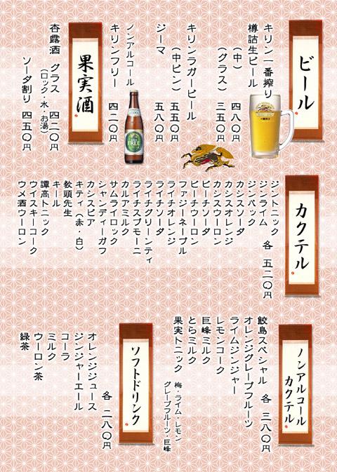 ビール杏露酒カクテル ノンアルコールカクテルつくります