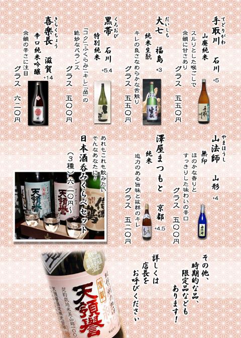 全国日本酒手取川大七黒帯喜楽長山法師ほか 呑み比べセットもあります