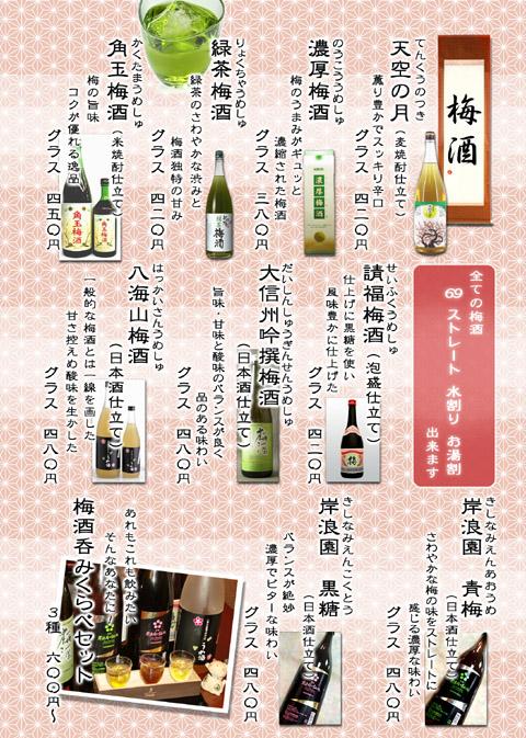 緑茶梅酒八海山梅酒ほか梅酒いろいろ、 梅酒3種飲み比べセットもおすすめ