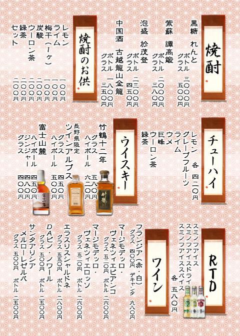 ウイスキー竹鶴12年ほか、黒糖焼酎、ワインなどいろいろ愉しみたい方にも