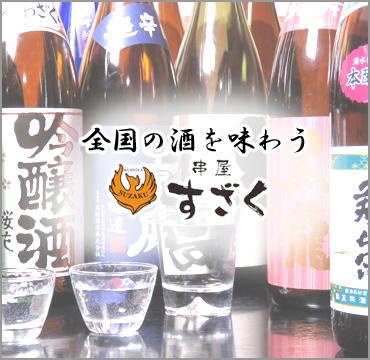長野駅居酒屋